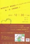 東京医科大学管弦楽団メディカルアンサンブル 第43回定期演奏会