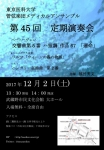 東京医科大学管弦楽団メディカルアンサンブル 第45回定期演奏会