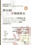 東京医科大学管弦楽団メディカルアンサンブル 第46回 定期演奏会