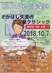 栃木市民吹奏楽団 第77回定期演奏会