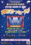 栃木市民吹奏楽団 第78回定期演奏会