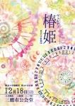 東京大学歌劇団 第46回公演 歌劇『椿姫』
