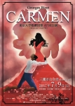 東京大学歌劇団 第47回公演 歌劇『カルメン』
