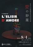 東京大学歌劇団 第51回本公演『愛の妙薬』