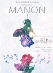 東京大学歌劇団第52回本公演『マノン』