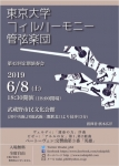 東京大学フィルハーモニー管弦楽団 第43回定期演奏会