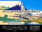 東京大学吹奏楽部 第48回定期演奏会