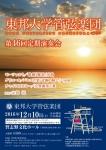 東邦大学管弦楽団 第46回定期演奏会