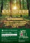 東邦大学管弦楽団 第47回定期演奏会