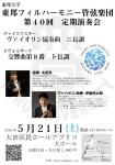 東邦大学 東邦フィルハーモニー管弦楽団 第40回定期演奏会