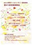 東邦大学 東邦フィルハーモニー管弦楽団 第41回定期演奏会