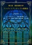 東京音楽大学 第9回 東京音楽大学ファゴットアンサンブル演奏会