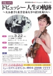 東京音楽大学ACT Project 「ドビュッシー 人生の軌跡」
