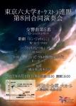 東京六大学オーケストラ連盟 第8回合同演奏会