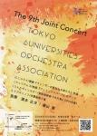 東京六大学オーケストラ連盟 第9回合同演奏会