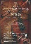 アマデウス・デセット~東京アマデウス管弦楽団メンバーによる~ 第7回演奏会