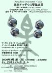 東京アマデウス管弦楽団 第91回演奏会
