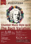 東京室内管弦楽団 Chamber Music Style op.6~The Bach Variations~