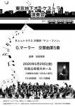 【中止】東京地下オーケストラ演奏会