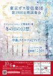 東京ガス管弦楽団 第19回定期演奏会