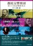 都民交響楽団 第123回定期演奏会