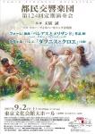 都民交響楽団 第124回定期演奏会