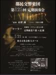 都民交響楽団 第125回定期演奏会