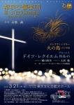 都民交響楽団 第127回定期演奏会 ~都民響70周年シリーズⅢ~