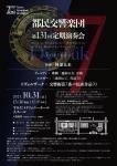 都民交響楽団 第131回定期演奏会