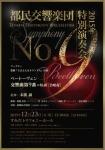 都民交響楽団 2015年特別演奏会