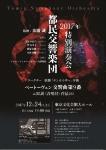 都民交響楽団 2017年特別演奏会