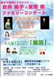 トモキヨ音楽院 親子で気軽にクラシック♪ 安井陽子&友清崇コンサート