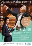 公益財団法人としま未来文化財団 フレッシュ名曲コンサート(室内楽) 弦楽合奏と映像の世界