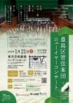 豊島区管弦楽団 としま区民芸術祭 豊島区管弦楽団ニューイヤーコンサート