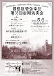 豊島区管弦楽団 第85回定期演奏会
