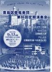 豊島区管弦楽団 第86回定期演奏会