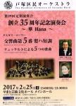 戸塚区民オーケストラ 第29回定期演奏会(創立35周年記念演奏会)