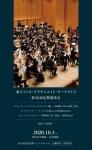 東大フィル・グラデュエイト・オーケストラ 第16回定期演奏会