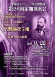 津田沼ユニバーサル交響楽団 第26回定期演奏会