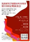 筑波研究学園都市吹奏楽団 第33回定期演奏会
