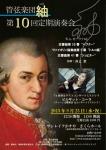 管弦楽団紬 第10回定期演奏会