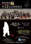 管弦楽団紬 第12回 定期演奏会
