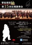 管弦楽団紬 第15回定期演奏会