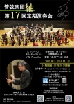 管弦楽団紬 第17回定期演奏会