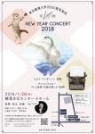 東京農業大学OBOG管弦楽団 New Year Concert 2018