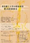 東京農工大学OB管弦楽団 第28回演奏会