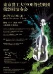 東京農工大学OB管弦楽団 第29回演奏会