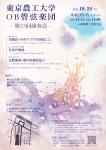 東京農工大学OB管弦楽団 第33回演奏会