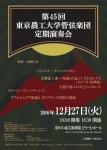 東京農工大学管弦楽団 第45回東京農工大学管弦楽団定期演奏会