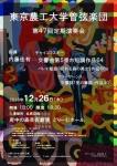 東京農工大学管弦楽団 第47回定期演奏会